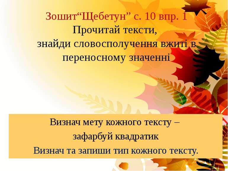 "Зошит""Щебетун"" с. 10 впр. 1 Прочитай тексти, знайди словосполучення вжиті в п..."