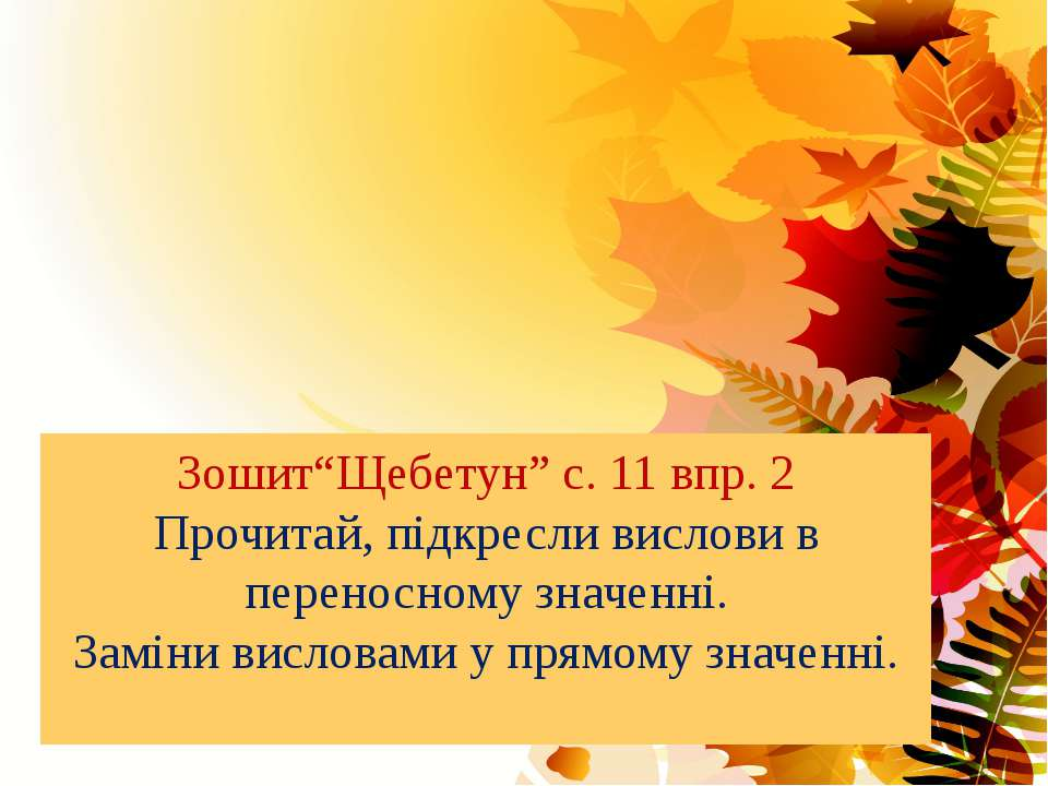 "Зошит""Щебетун"" с. 11 впр. 2 Прочитай, підкресли вислови в переносному значенн..."