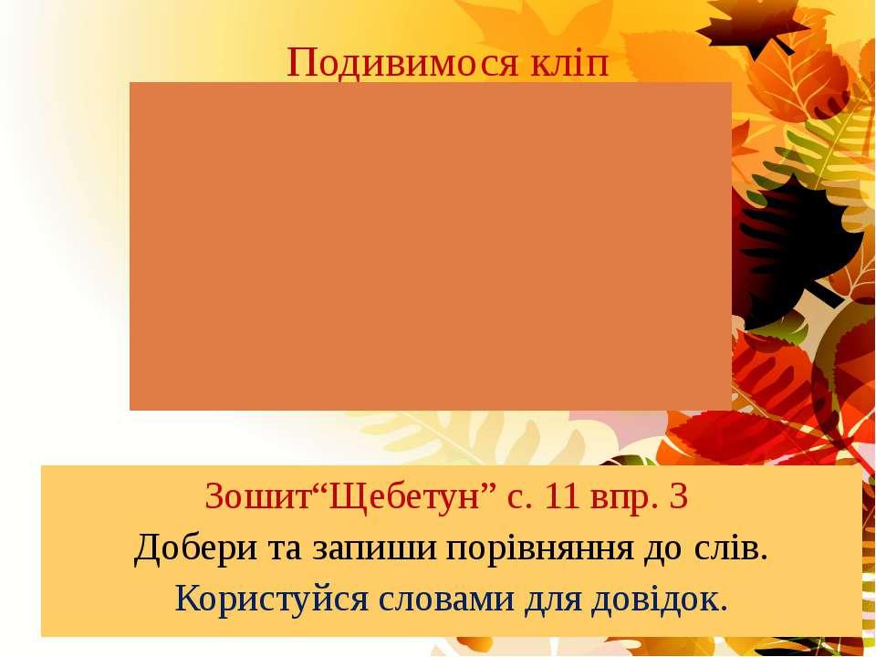 """Подивимося кліп Зошит""""Щебетун"""" с. 11 впр. 3 Добери та запиши порівняння до сл..."""