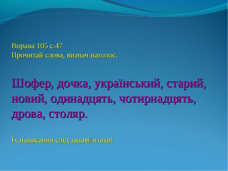 Вправа 105 с.47 Прочитай слова, визнач наголос. Шофер, дочка, український, ст...