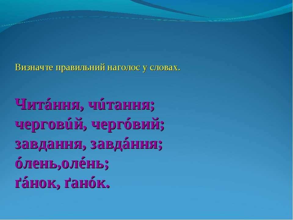 Визначте правильний наголос у словах. Читáння, чúтання; черговúй, чергóвий; з...