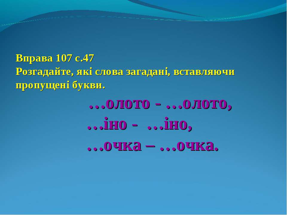 Вправа 107 с.47 Розгадайте, які слова загадані, вставляючи пропущені букви. …...