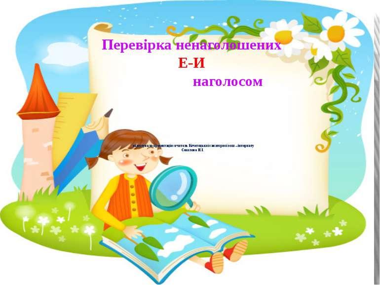 Перевірка ненаголошених Е-И наголосом підготувала презентацію вчитель Кочетоц...