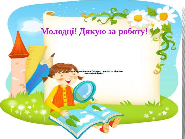 Молодці! Дякую за роботу! підготувала презентацію вчитель Кочетоцької санатор...