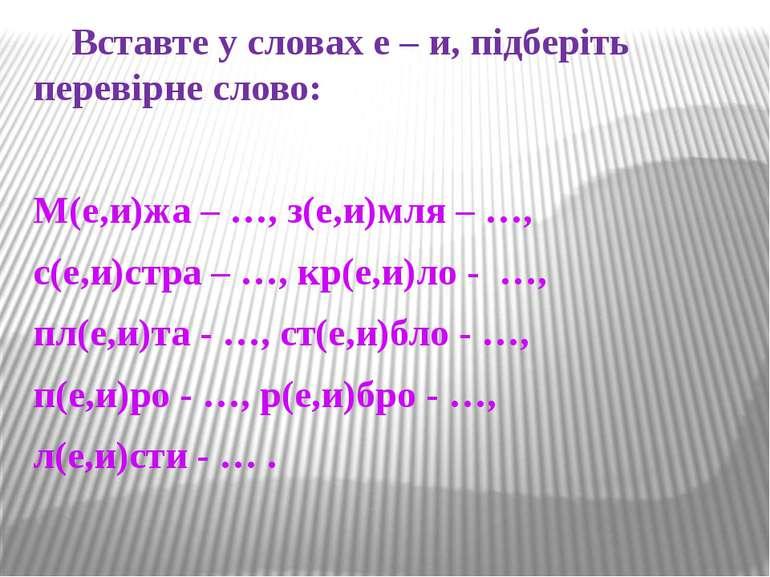 Вставте у словах е – и, підберіть перевірне слово: М(е,и)жа – …, з(е,и)мля – ...