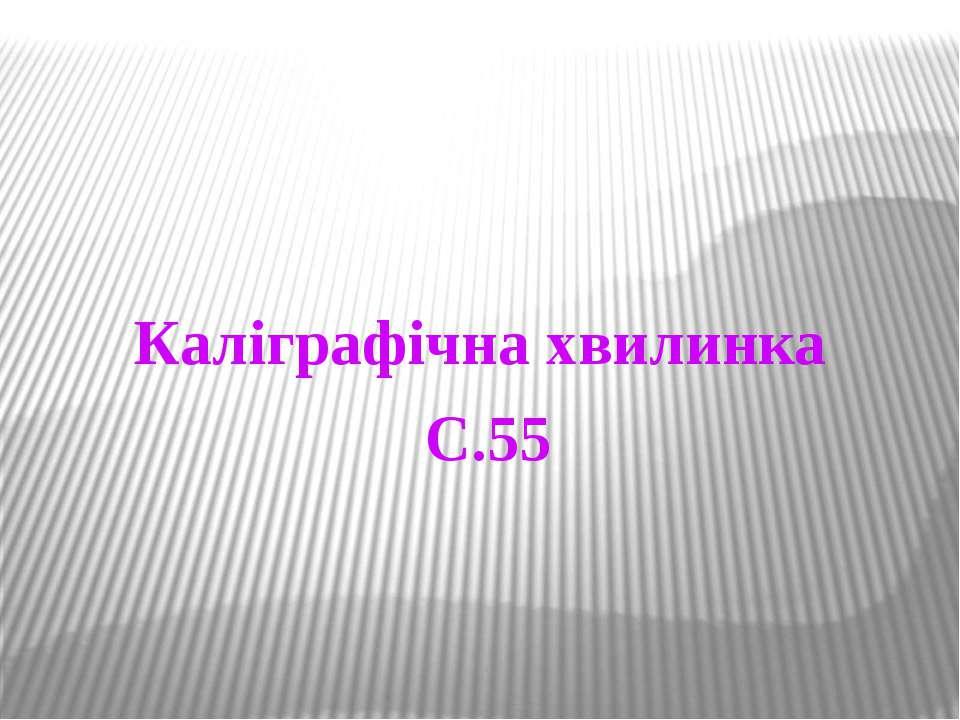 Каліграфічна хвилинка С.55