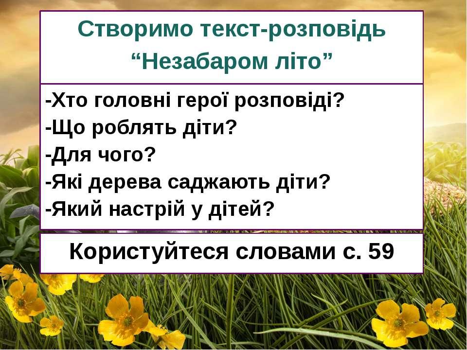 """Що таке текст-розповідь? Скільки частин має текст? Створимо текст-розповідь """"..."""