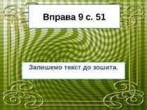 Вправа 9 с. 51 Запишемо текст до зошита.