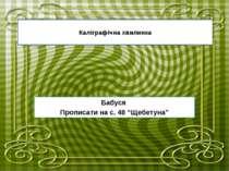 """Каліграфічна хвилинка Бабуся Прописати на с. 48 """"Щебетуна"""""""
