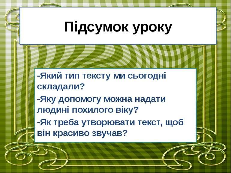 Підсумок уроку -Який тип тексту ми сьогодні складали? -Яку допомогу можна над...