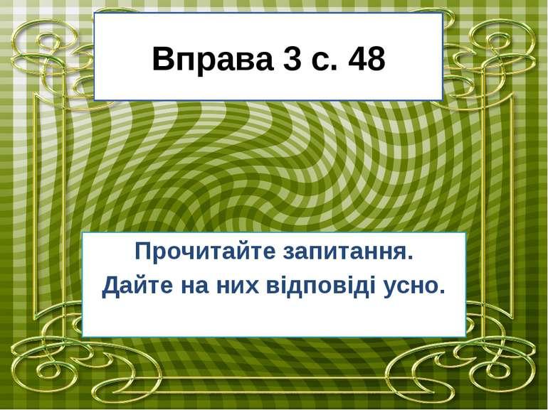 Вправа 3 с. 48 Прочитайте запитання. Дайте на них відповіді усно.
