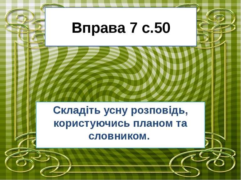 Вправа 7 с.50 Складіть усну розповідь, користуючись планом та словником.