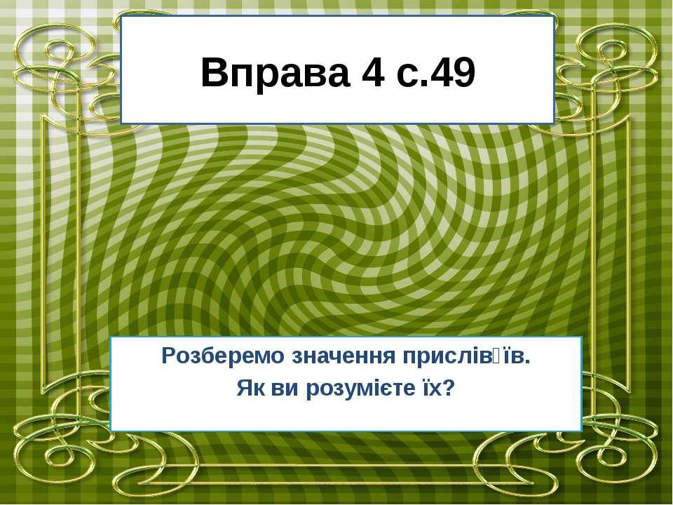 Вправа 4 с.49 Розберемо значення прислів᾿їв. Як ви розумієте їх?