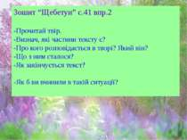 "Зошит ""Щебетун"" с.41 впр.2 -Прочитай твір. -Визнач, які частини тексту є? -Пр..."
