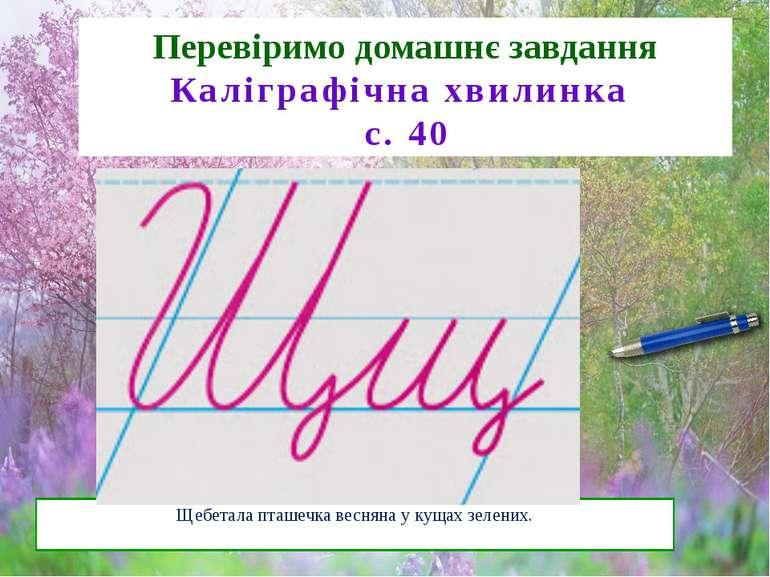 Перевіримо домашнє завдання Каліграфічна хвилинка с. 40 Щебетала пташечка вес...