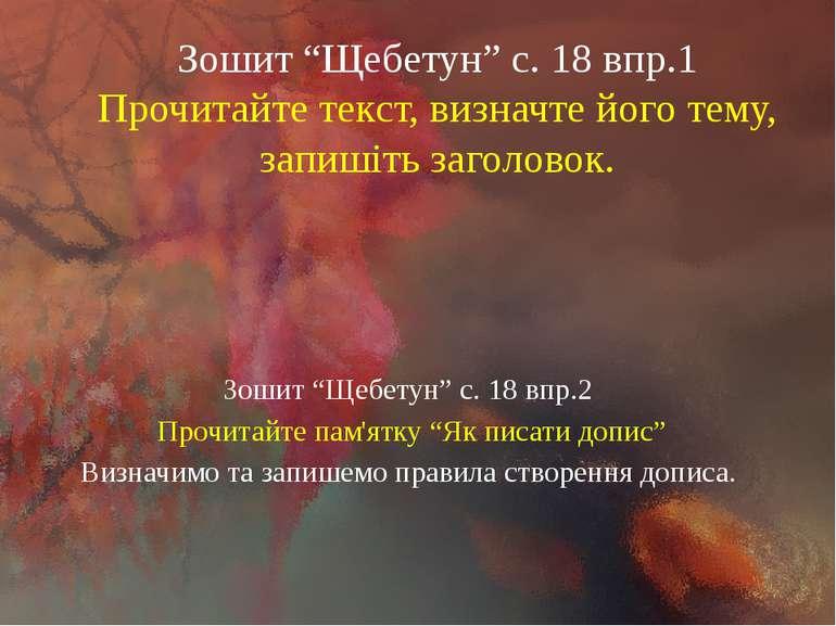 """Зошит """"Щебетун"""" с. 18 впр.1 Прочитайте текст, визначте його тему, запишіть за..."""