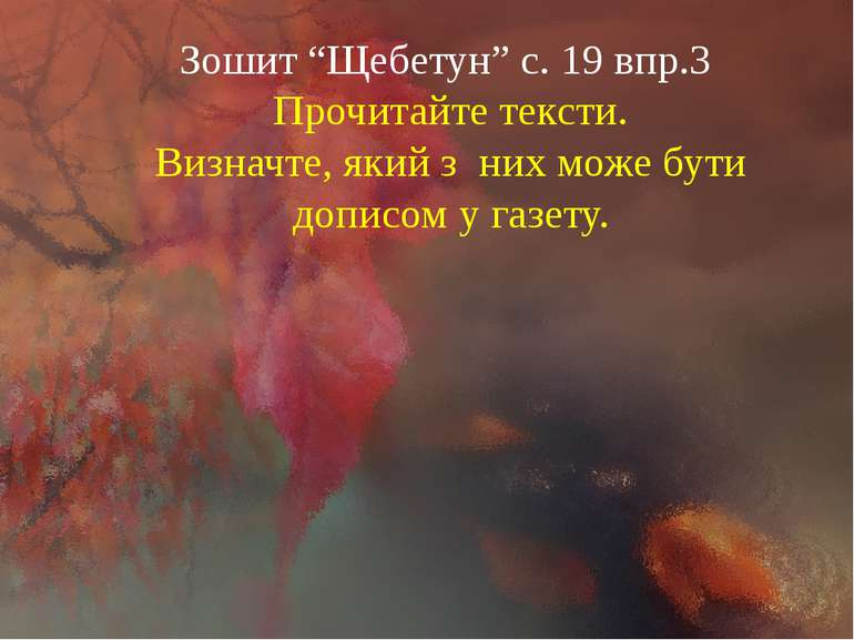 """Зошит """"Щебетун"""" с. 19 впр.3 Прочитайте тексти. Визначте, який з них може бути..."""