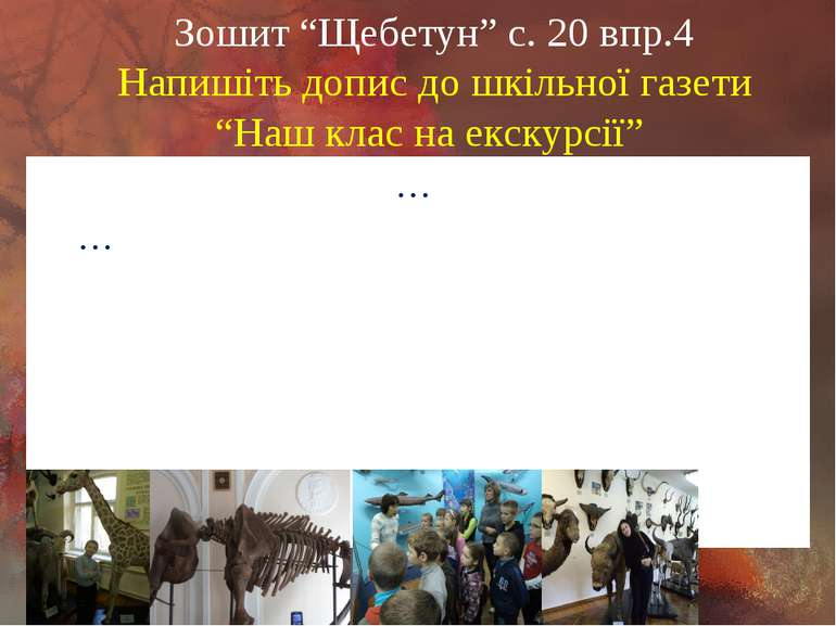"""Зошит """"Щебетун"""" с. 20 впр.4 Напишіть допис до шкільної газети """"Наш клас на ек..."""