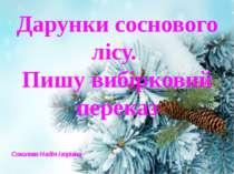 Соколова Надія Ігорівна Дарунки соснового лісу. Пишу вибірковий переказ