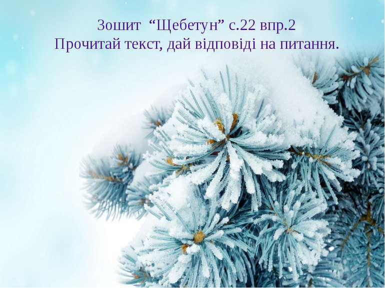 """Зошит """"Щебетун"""" с.22 впр.2 Прочитай текст, дай відповіді на питання."""