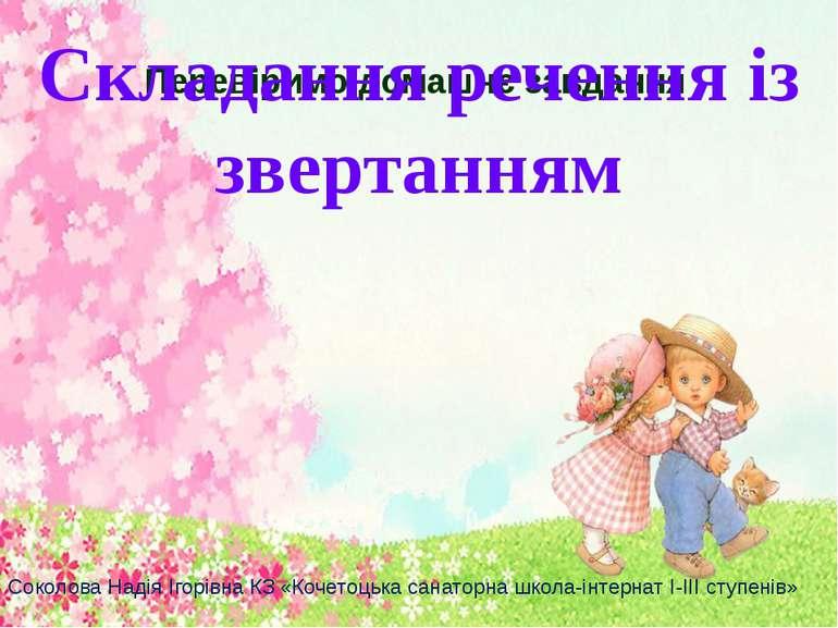 Перевіримо домашнє завдання Складання речення із звертанням Соколова Надія Іг...