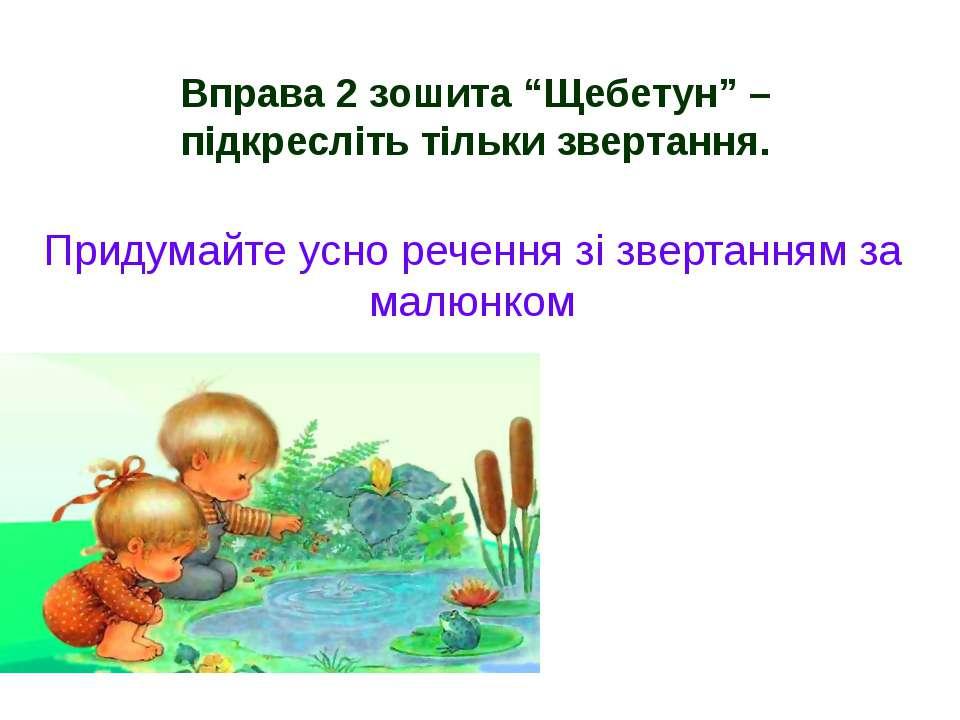 """Вправа 2 зошита """"Щебетун"""" – підкресліть тільки звертання. Придумайте усно реч..."""