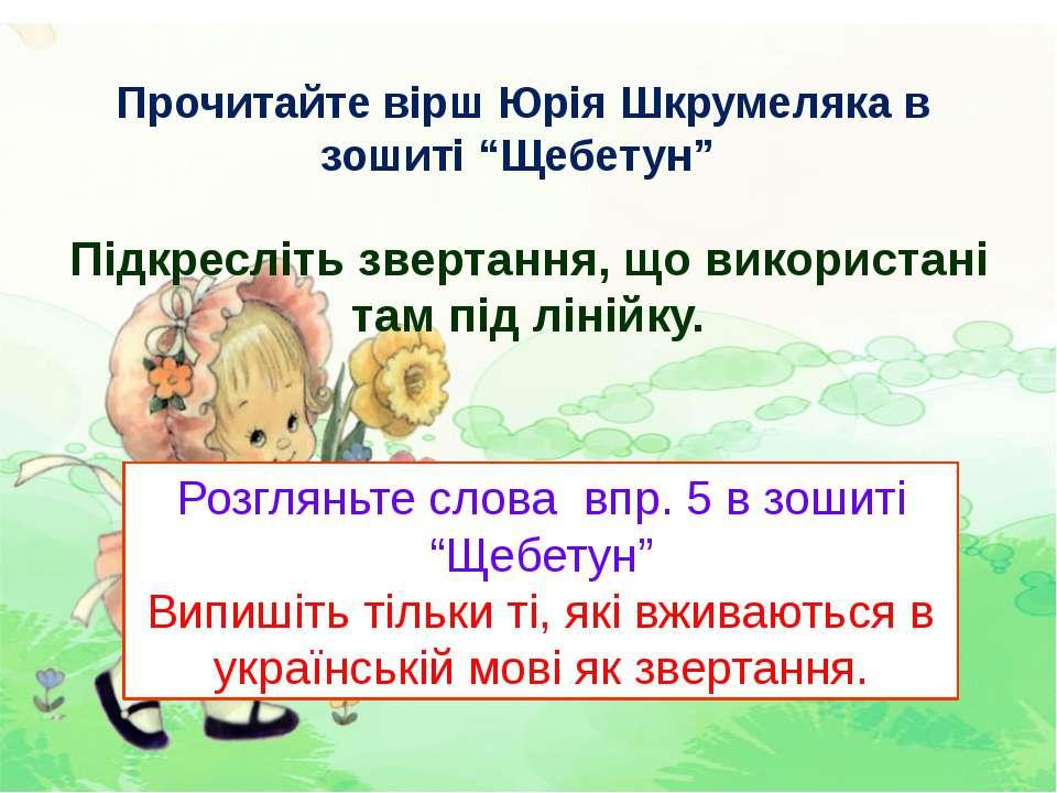 """Прочитайте вірш Юрія Шкрумеляка в зошиті """"Щебетун"""" Підкресліть звертання, що ..."""