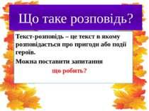 Що таке розповідь? Текст-розповідь – це текст в якому розповідається про приг...
