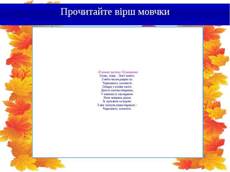 «Кленові листки» І.Блажкевич Осінь, осінь... Лист жовтіє. З неба часом дощик ...