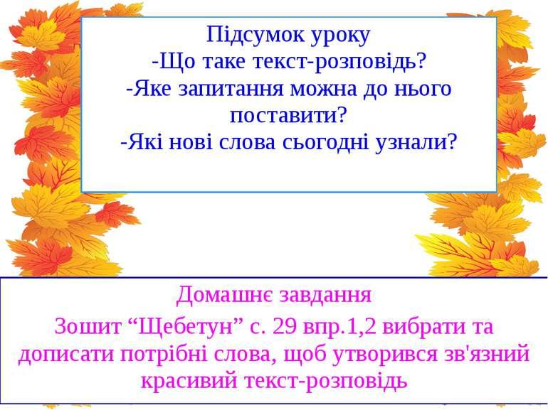 Підсумок уроку -Що таке текст-розповідь? -Яке запитання можна до нього постав...