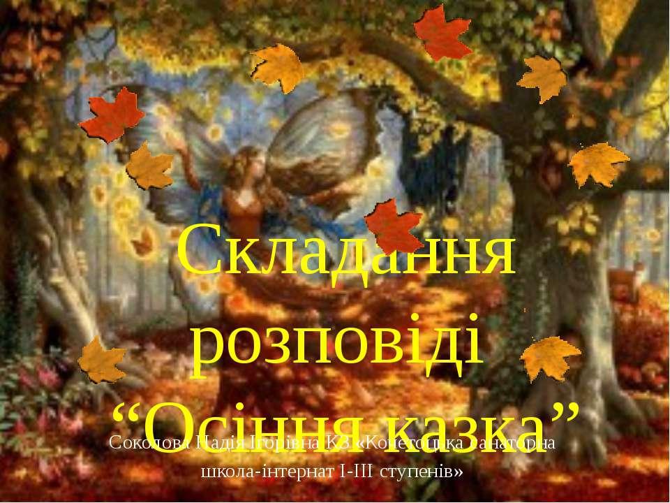 """Складання розповіді """"Осіння казка"""" Соколова Надія Ігорівна КЗ «Кочетоцька сан..."""