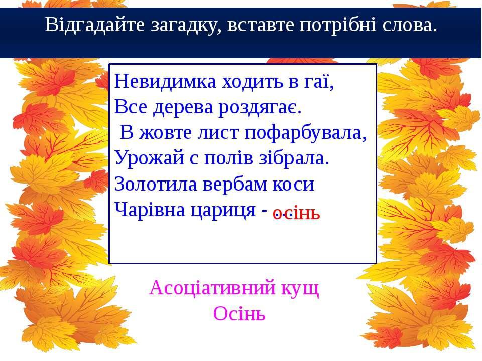 Невидимка ходить в гаї, Все дерева роздягає. В жовте лист пофарбувала, Урожай...