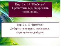 """Впр. 1 с. 14 """"Щебетун"""" Прочитайте вір, підкресліть порівняння. Впр. 2 с. 15 """"..."""