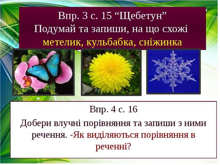 "Впр. 3 с. 15 ""Щебетун"" Подумай та запиши, на що схожі метелик, кульбабка, сні..."