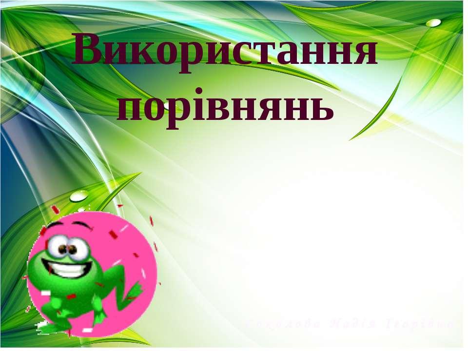 Соколова Надія Ігорівна Використання порівнянь