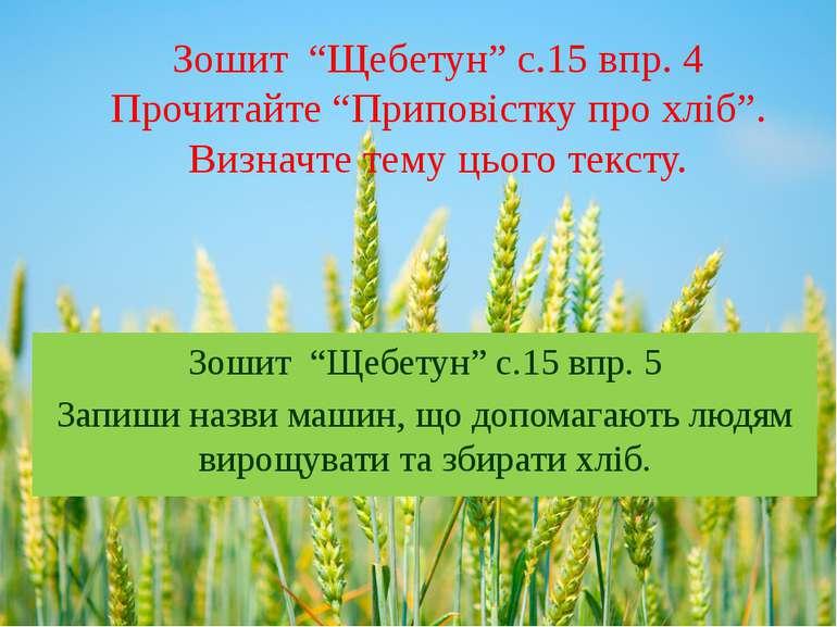"Зошит ""Щебетун"" с.15 впр. 4 Прочитайте ""Приповістку про хліб"". Визначте тему ..."