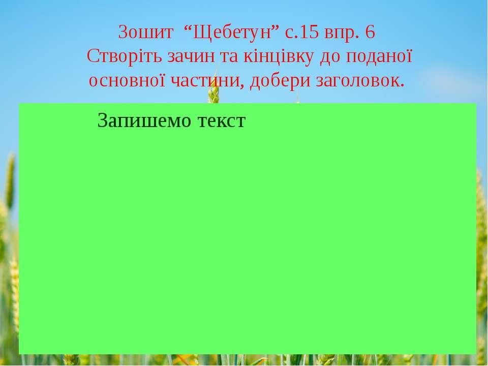 """Зошит """"Щебетун"""" с.15 впр. 6 Створіть зачин та кінцівку до поданої основної ча..."""
