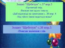 """Зошит """"Щебетун"""" с.37 впр.3 -Прочитай твір. -Визнач тип цього тексту. -Дай від..."""