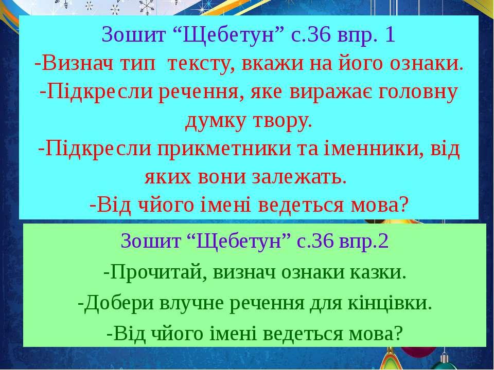 """Зошит """"Щебетун"""" с.36 впр. 1 -Визнач тип тексту, вкажи на його ознаки. -Підкре..."""