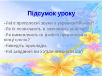 Підсумок уроку -Які є приголосні звуки в українській мові? -Як їх позначають ...
