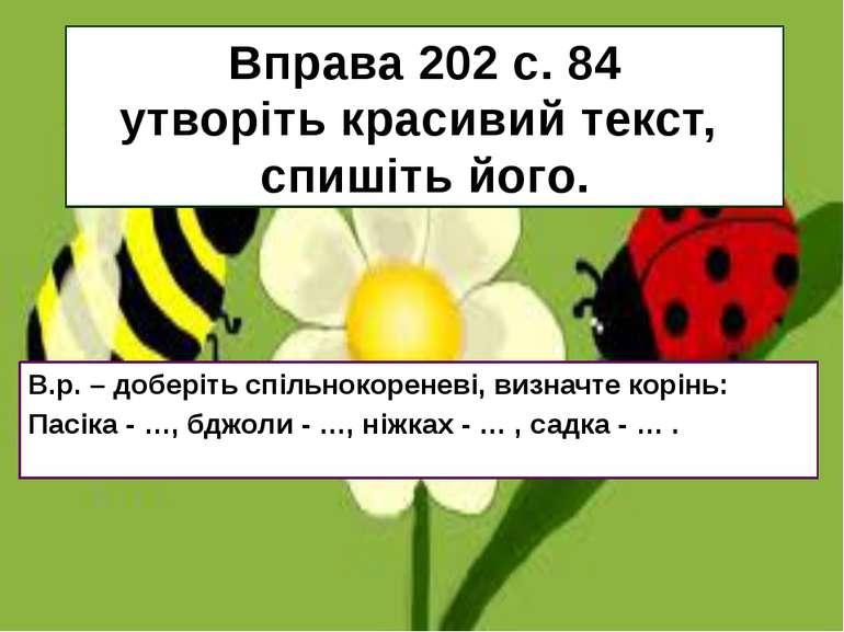 Вправа 202 с. 84 утворіть красивий текст, спишіть його. В.р. – доберіть спіль...