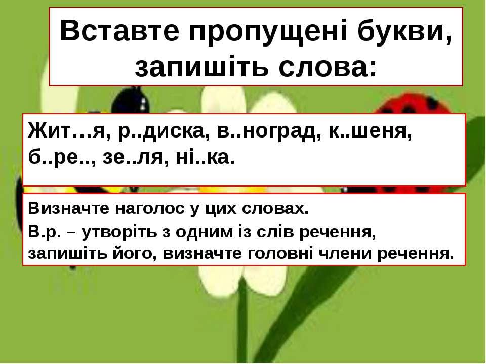 Вставте пропущені букви, запишіть слова: Жит…я, р..диска, в..ноград, к..шеня,...