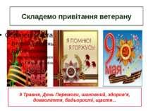 Роздивіться вітальні листівки 9 Травня, День Перемоги, шановний, здоров'я, до...