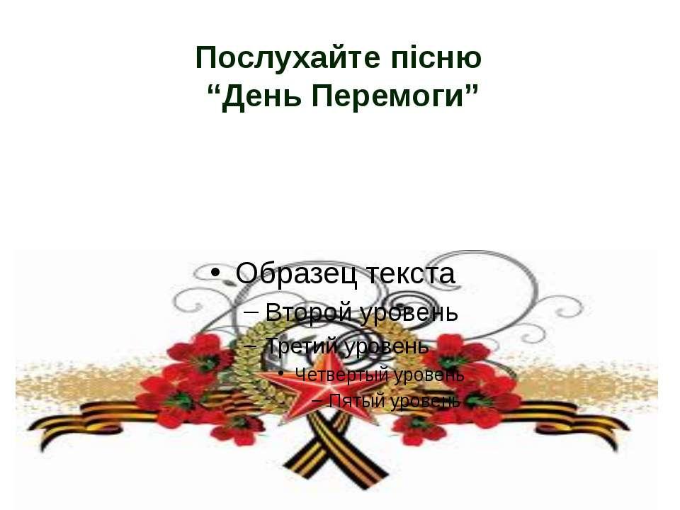 "Послухайте пісню ""День Перемоги"""