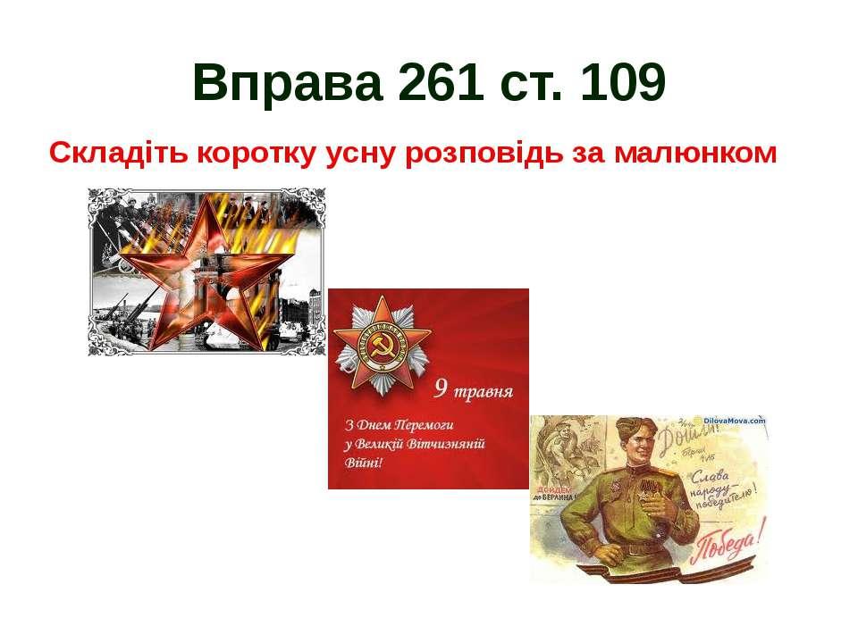 Вправа 261 ст. 109 Складіть коротку усну розповідь за малюнком