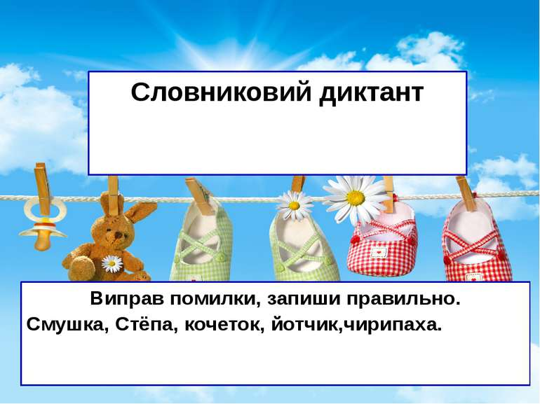 Перевірка домашнього завдання Словниковий диктант Виправ помилки, запиши прав...