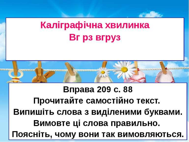 Вправа 208 с. 87 придумайте по 1 реченню до кожної ілюстрації. Вправа 209 с. ...