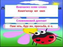 Перевіримо домашнє завдання Вивчаємо нове слово Комп'ютер ют омп Словниковий ...