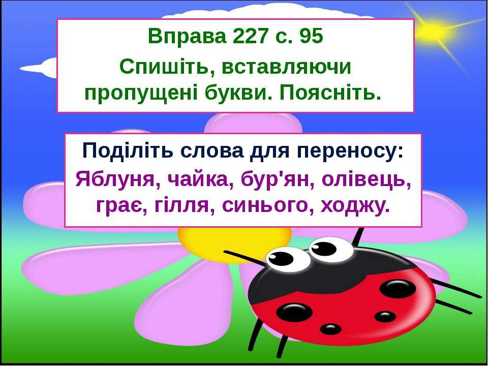 Вправа 226 с. 95 усно Вправа 227 с. 95 Спишіть, вставляючи пропущені букви. П...