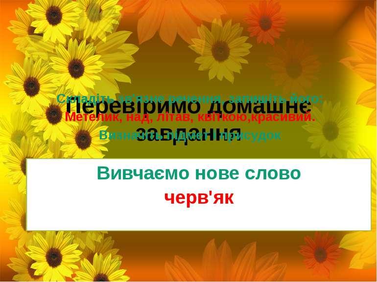 Перевіримо домашнє завдання Складіть зв'язне речення, запишіть його: Метелик,...